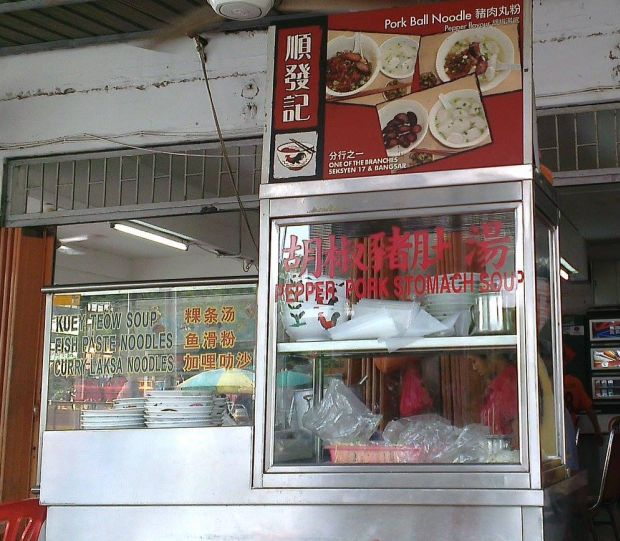 The 'chee yuk yeen fun' noodle stall in Lucky coffee shop in Section 17.