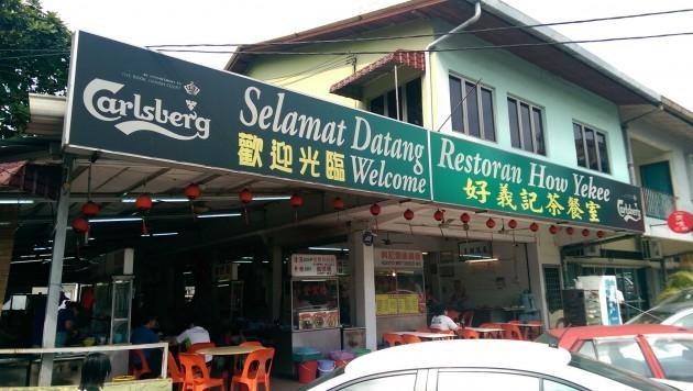 How YeKee coffee shop in Jalan 17/7, Petaling Jaya.