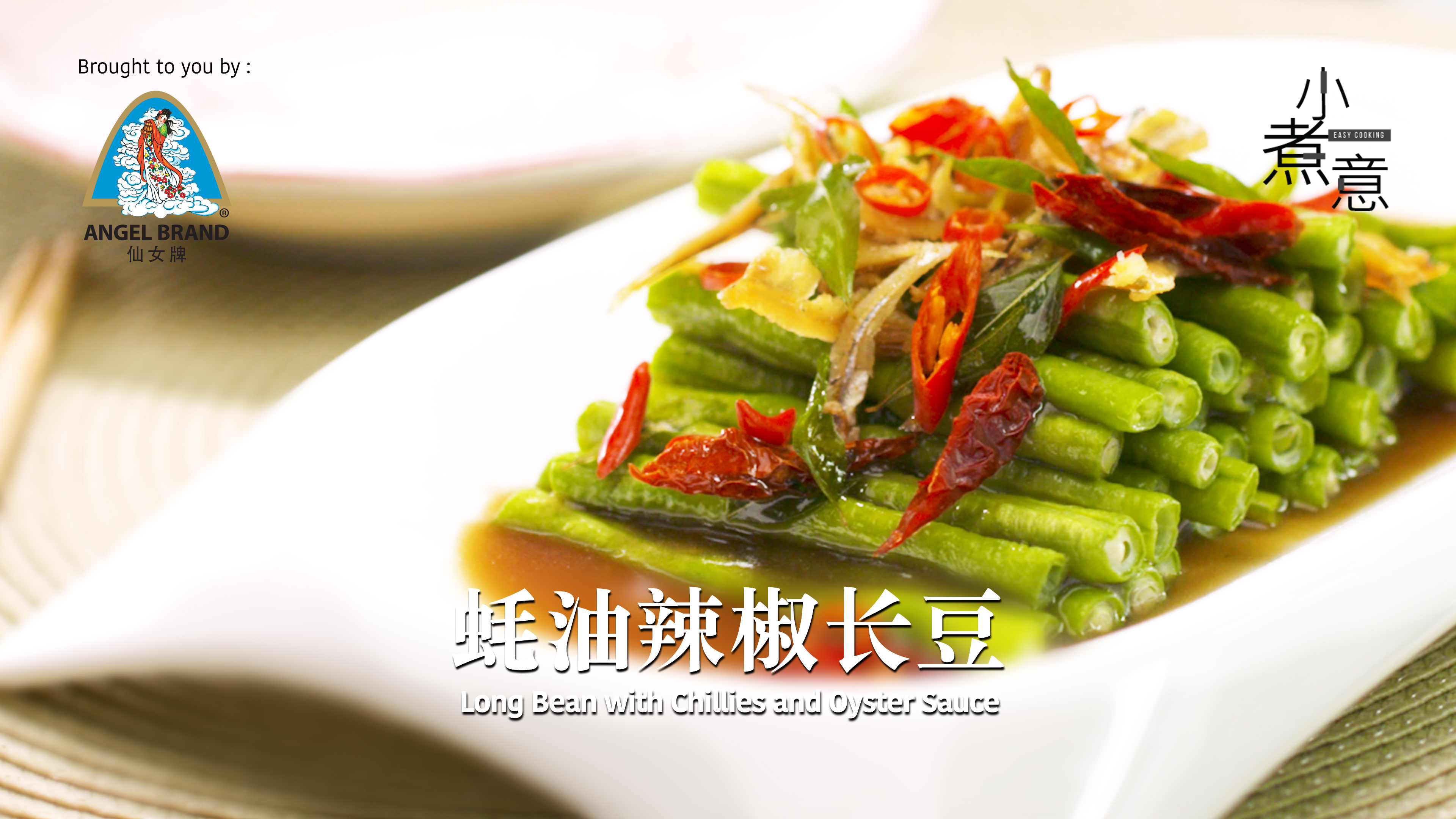 Long Beans with Chillies and Oyster Sauce