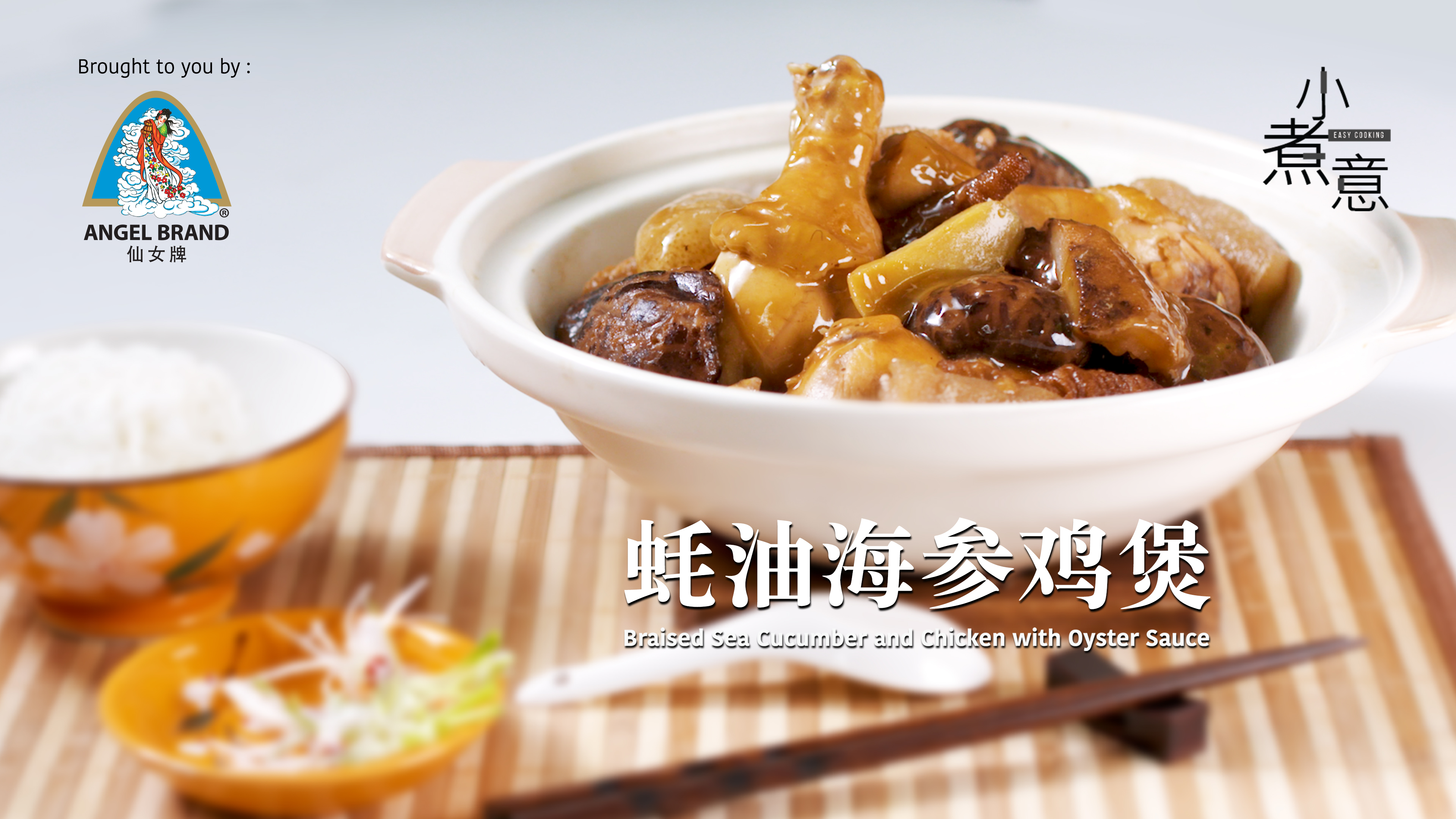 Braised Sea Cucumber and Chicken with Oyster Sauce